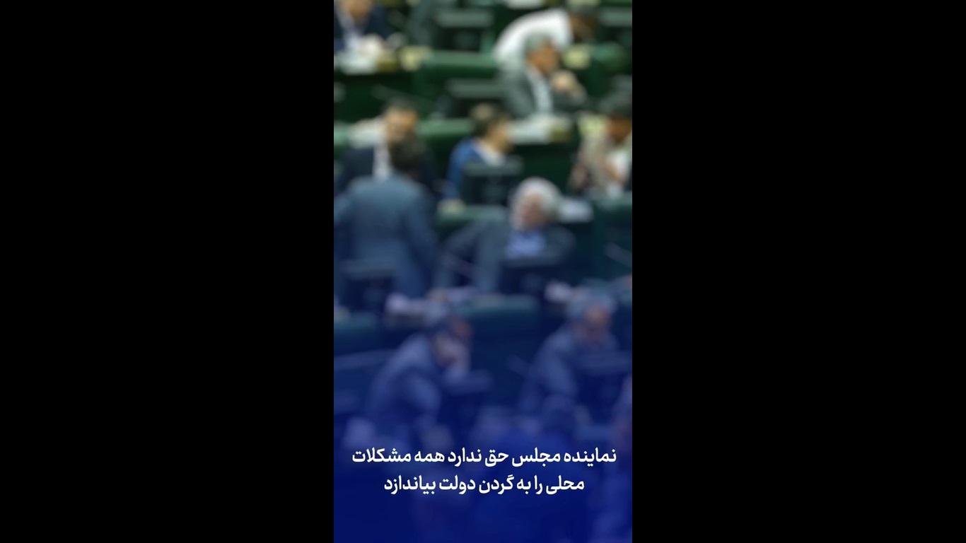 نقش نماینده مجلس در حل مشکلات محلی